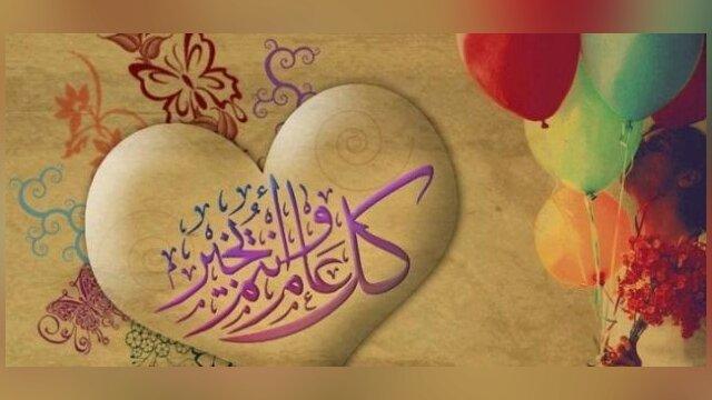 معنى كلمة العيد