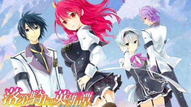 Main photo Anime/LN/Manga : Chivalry of a Failed Knight (落第騎士の英雄譚)