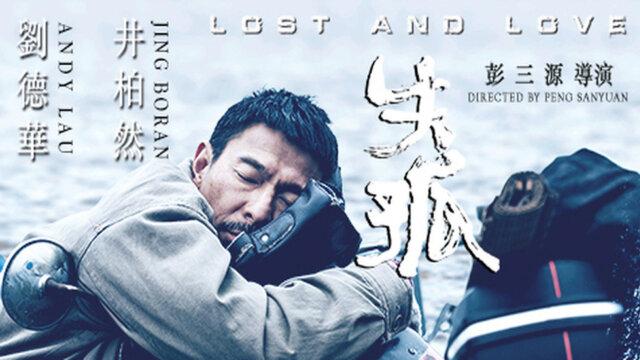 Main photo Lost And Love