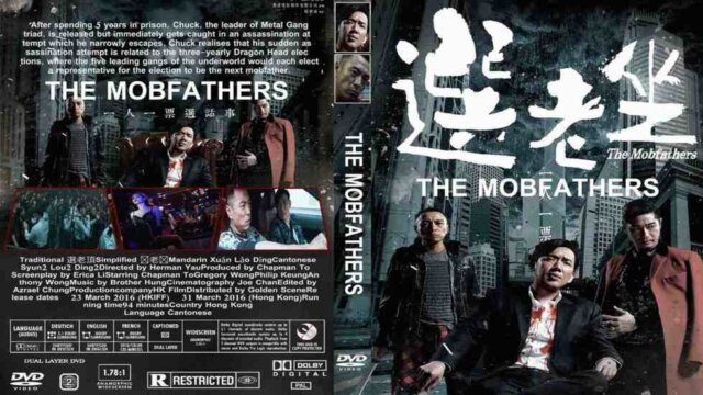 The Mobfathers
