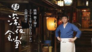Midnight Diner 2