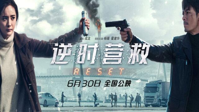 Fatal Countdown : Reset