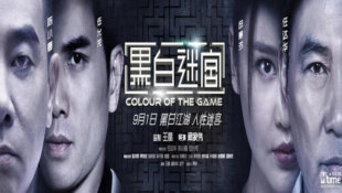 Colour Of The Game